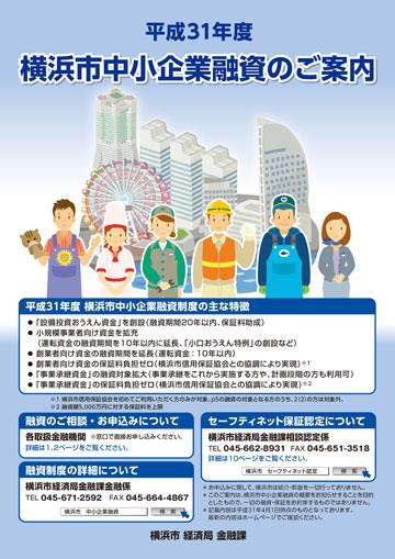 横浜市中小企業融資のご案内