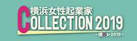 横浜女性起業家コレクション2019