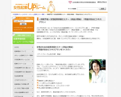 女性のための起業準備セミナー(資金計画編)