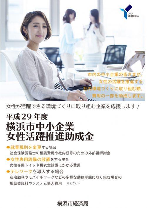 中小企業女性活躍推進事業パンフレット画像