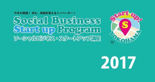 【2017】ソーシャルビジネス・スタートアップ講座 前期・募集開始の画像