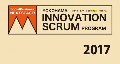【2017】『INNOVATION SCRUM PROGRAM』バナー
