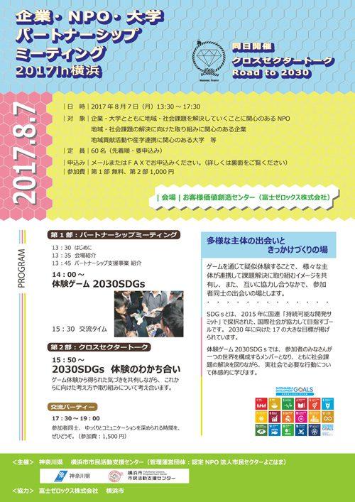 企業・NPO・大学パートナーシップミーティング in 横浜2017チラシ