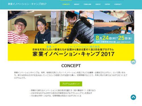 家業イノベーションキャンプ2017のホームページキャプチャ