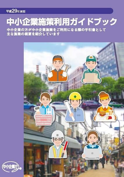 中小企業施策利用ガイドブックの表紙画像