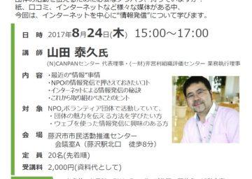 """NPOマネジメント講座「想いを伝える""""情報発信""""」の画像"""