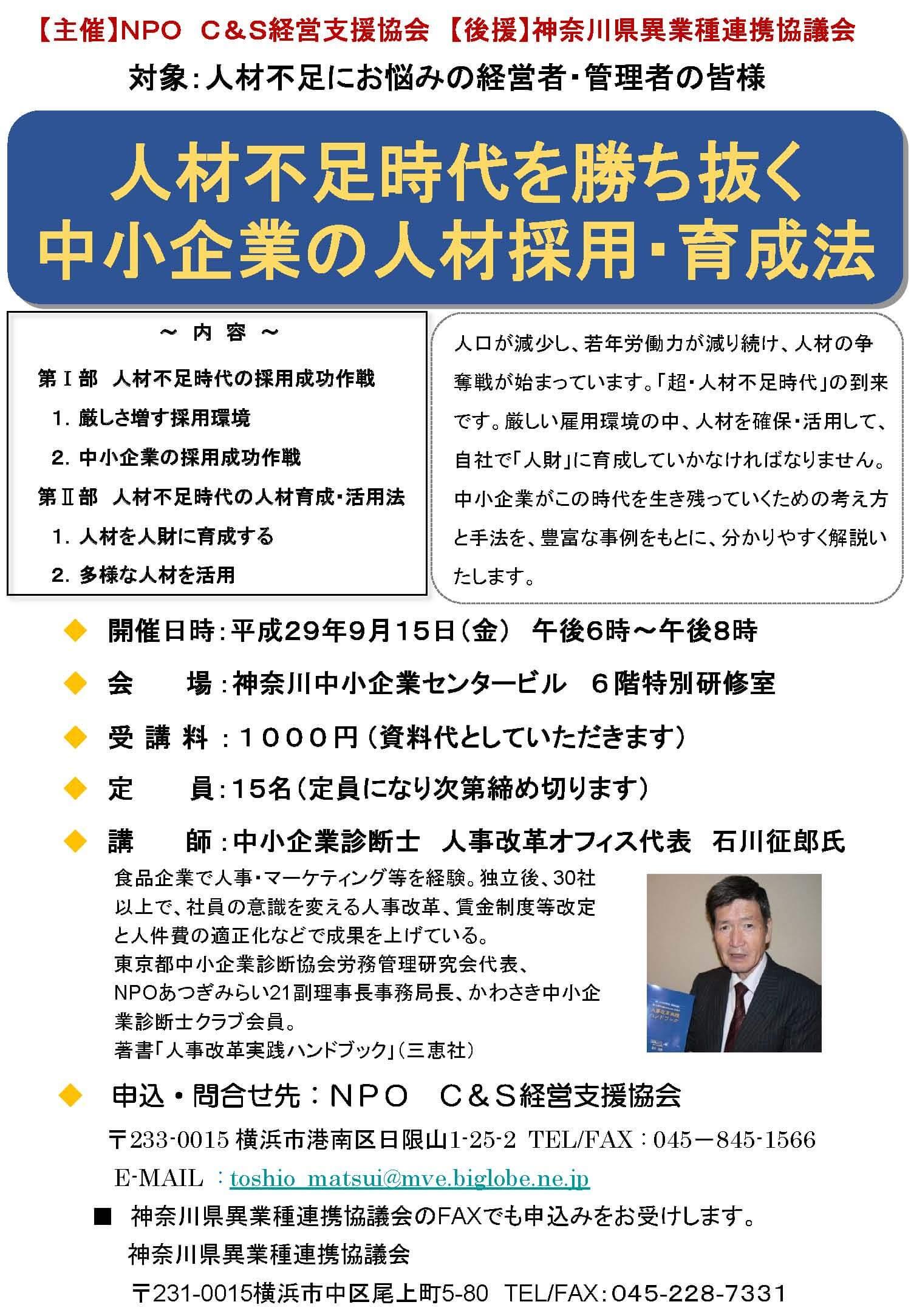 「人材採用・育成法セミナー」チラシ