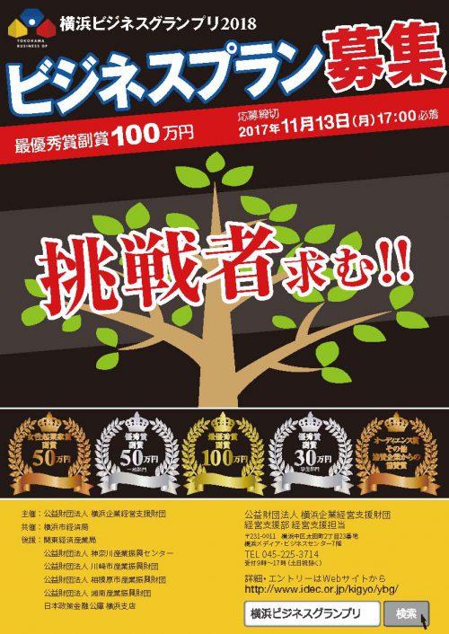横浜ビジネスグランプリ2018ちらし