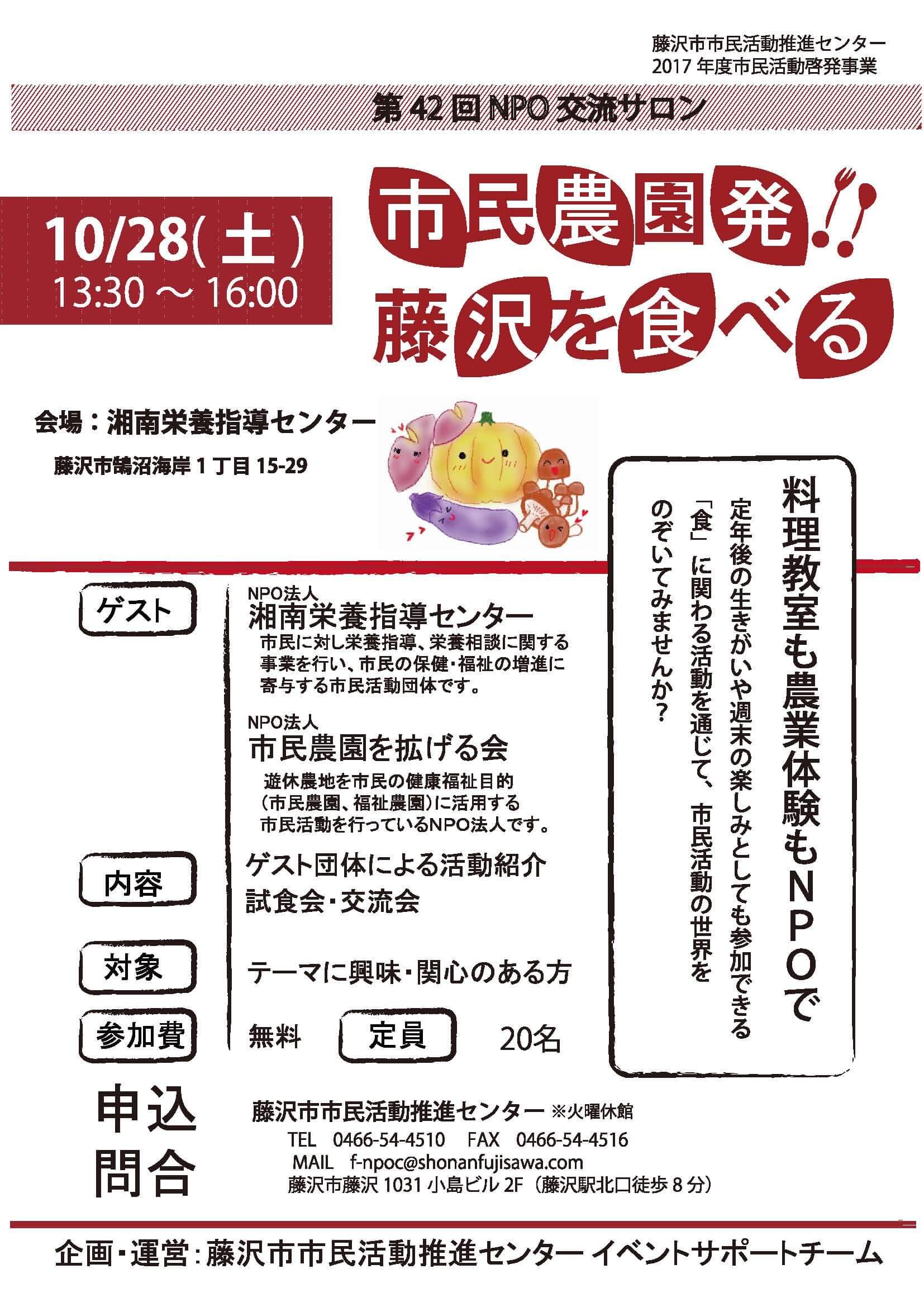 市民農園発!藤沢を食べるチラシ