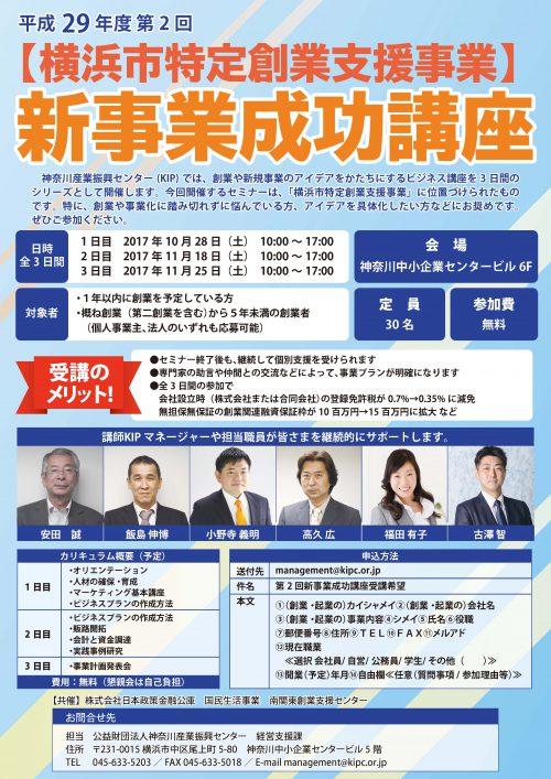 創業セミナー「第2回新事業成功講座【横浜市特定創業支援事業】」
