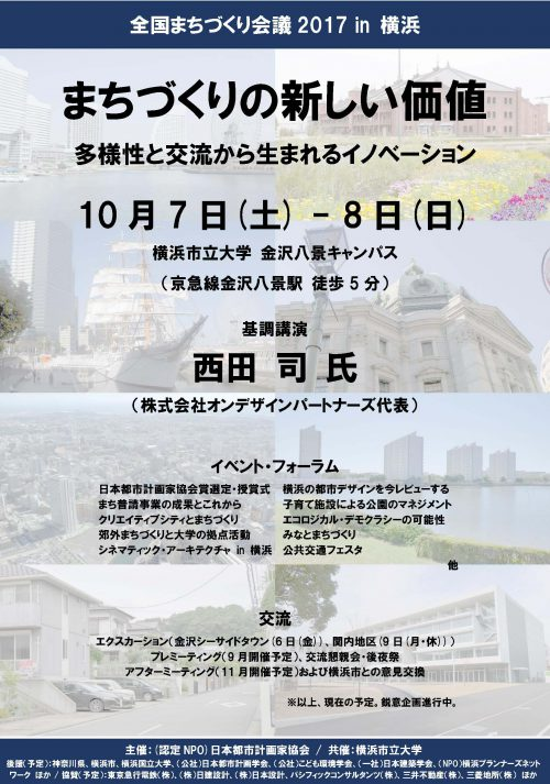 全国まちづくり会議2017in 横浜ちらし