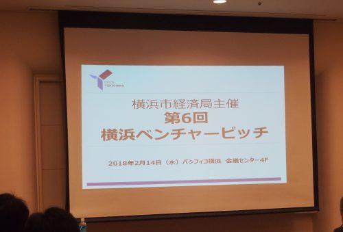 第6回横浜ベンチャーピッチスクリーン写真