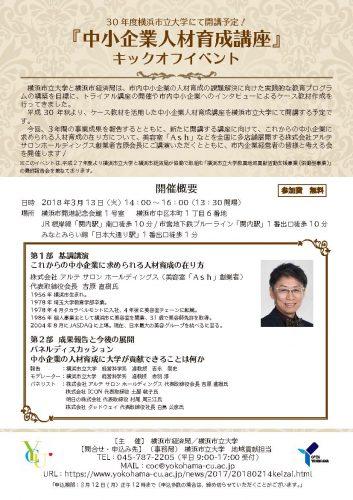 「中小企業人材育成講座」キックオフイベント開催チラシ