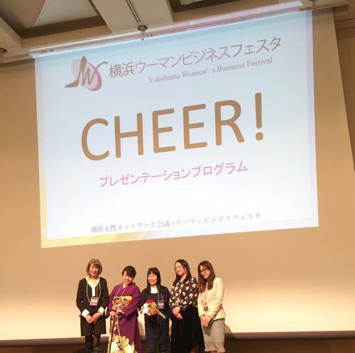 横浜ウーマンビジネスフェスタ CHEER!壇上写真