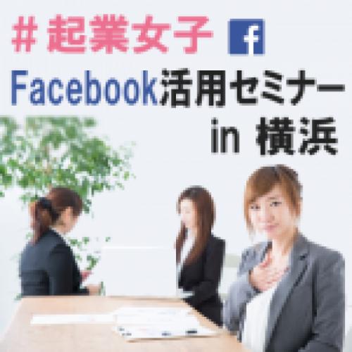 #起業女子Facebook活用セミナーin横浜