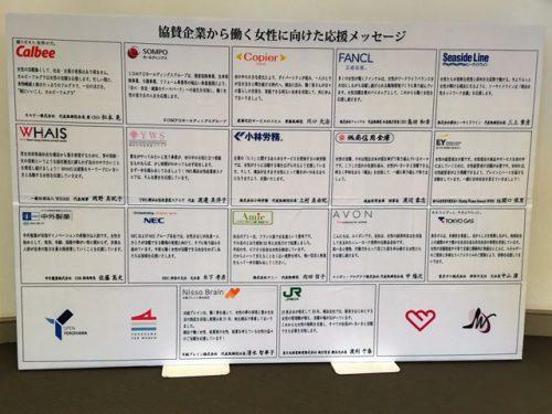 横浜女性ネットワーク会議&ウーマンビジネスフェスタ看板の写真