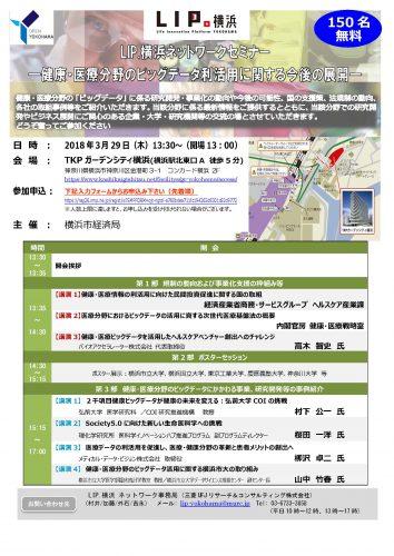 LIP.横浜 ネットワークセミナーちらし
