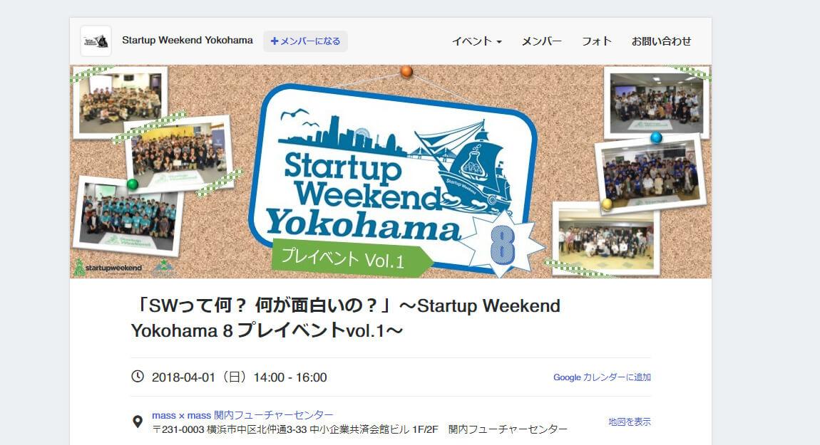 Startup Weekend Yokohama 8 プレイベントvol.1