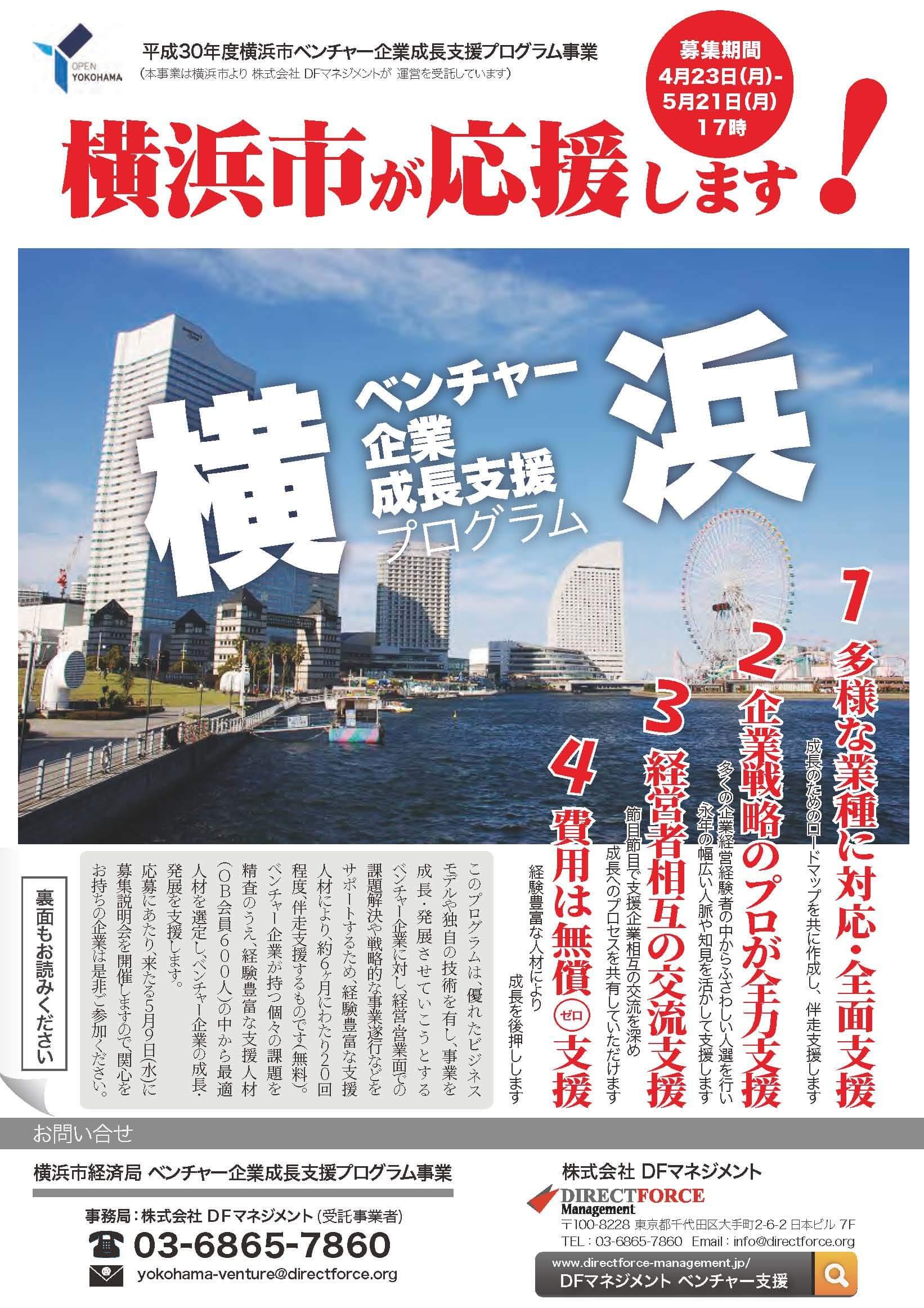 横浜市ベンチャー企業成長支援プログラム事業ちらし