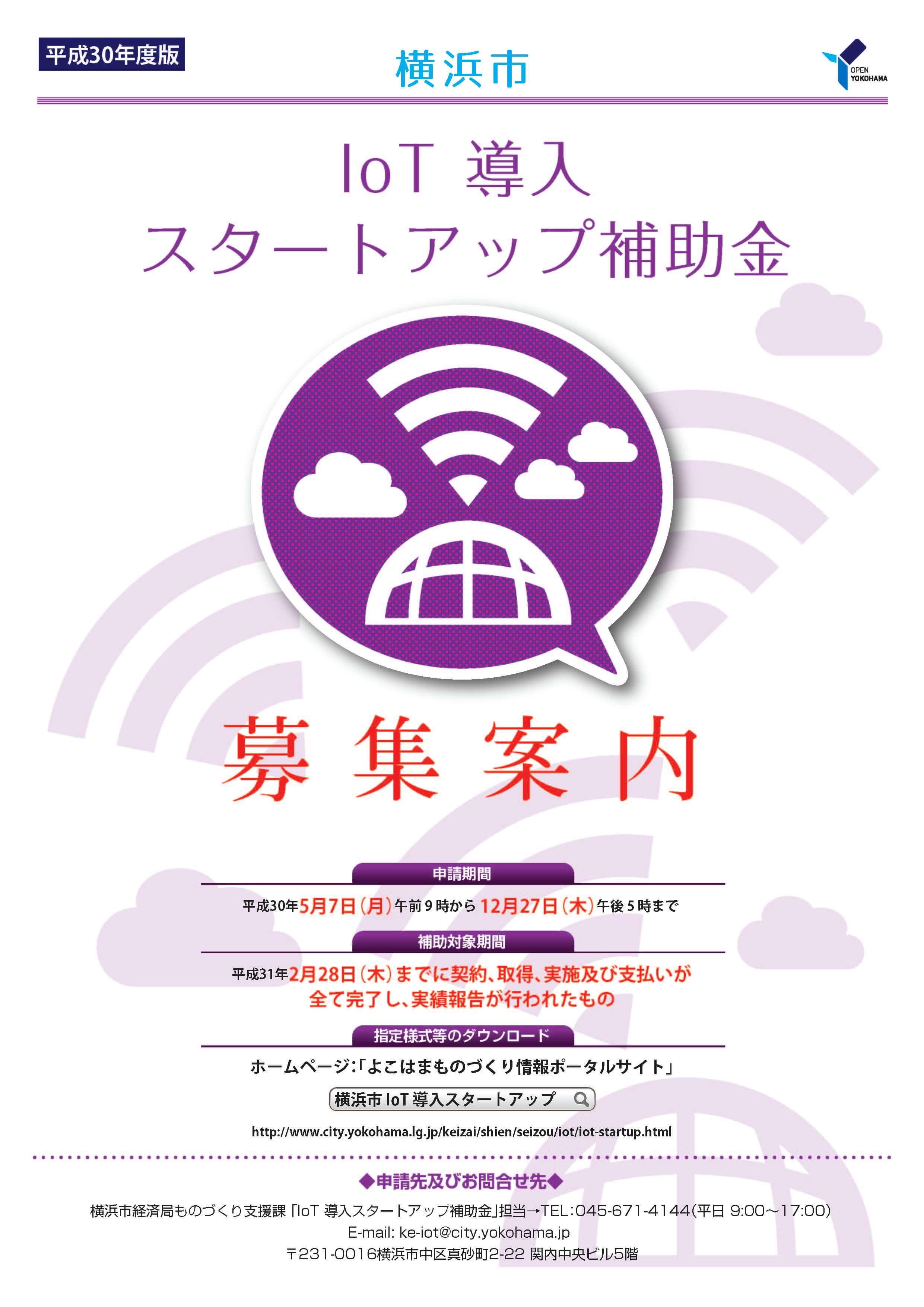 横浜市IoT導入スタートアップ補助制度ちらし