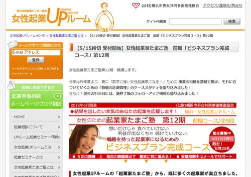 女性起業家たまご塾前期「ビジネスプラン完成コース」第12期ホームページ画像
