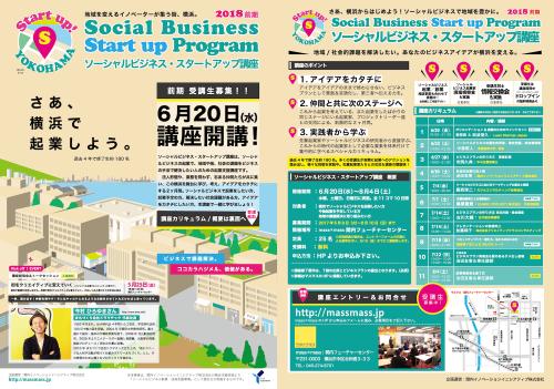 ソーシャルビジネス・スタートアップ講座 前期・募集開始!