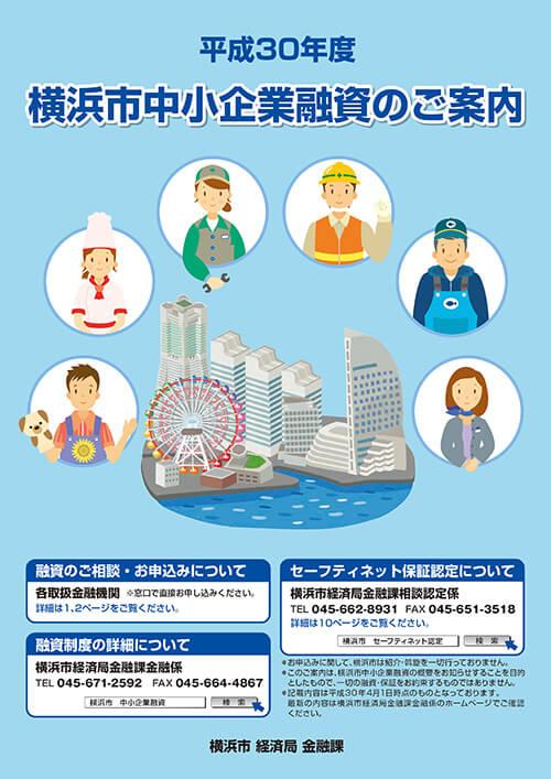 平成30年横浜市中小企業融資のご案内