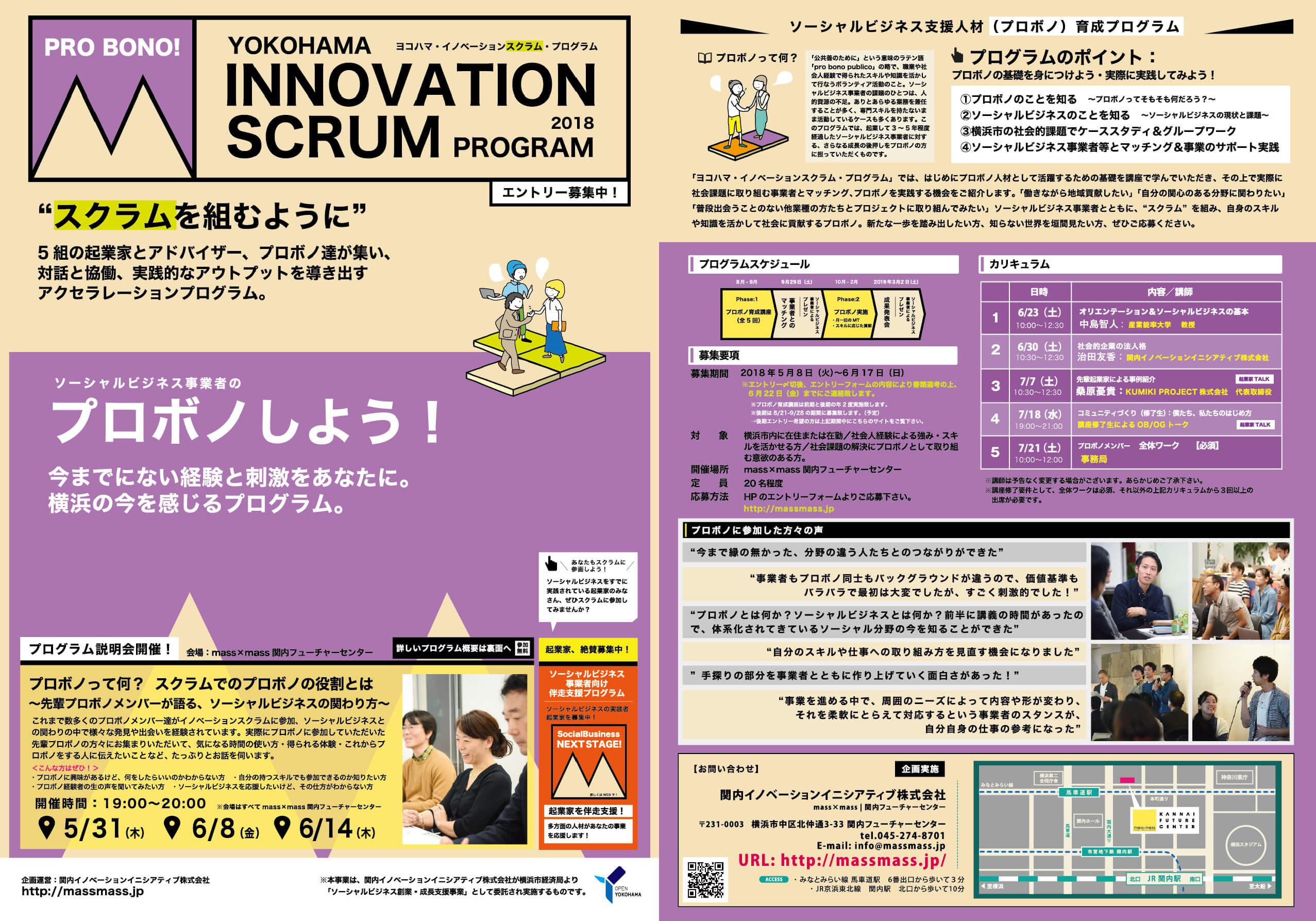 【2018】『INNOVATION SCRUM PROGRAM』前期プロボノ エントリー募集開始!