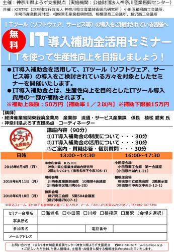 神奈川県よろず支援拠点事業「経営セミナー」「IT導入補助金活用セミナー」