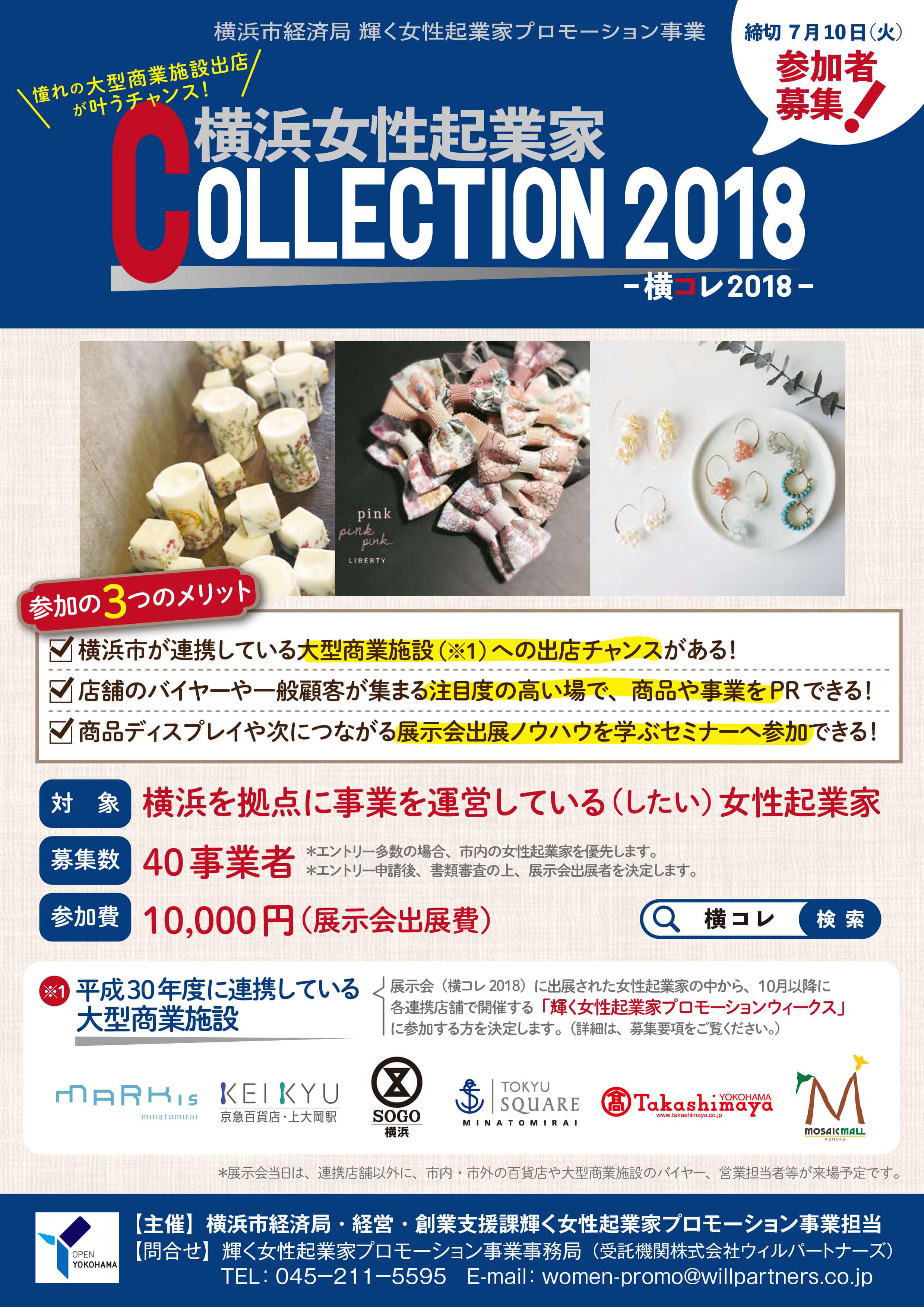 横浜起業家COLLECTION2018 01