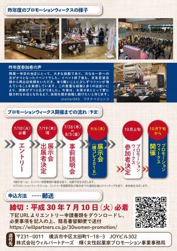 横浜起業家COLLECTION2018 02