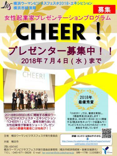 横浜ウーマンビジネスフェスタ2018・エキシビション 女性起業家プレゼンテーションプログラム 「CHEER!」 プレゼンター募集中!!