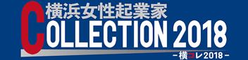横浜女性起業家 COLLECTION 2018(横コレ2018)バナー画像