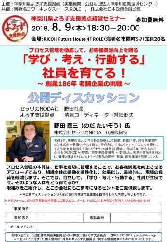 【無料】横浜・起業内覧相談会2018.8.9よろず経営セミナー「社員を育てる!」