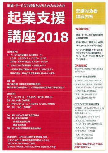 起業支援講座2018