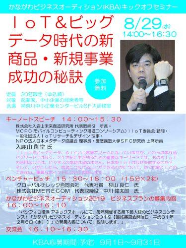 県下最大級のイノベーションの祭典「かながわビジネスオーディション(KBA)」キ ックオフセミナーの開催