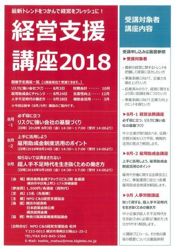 経営支援講座2018