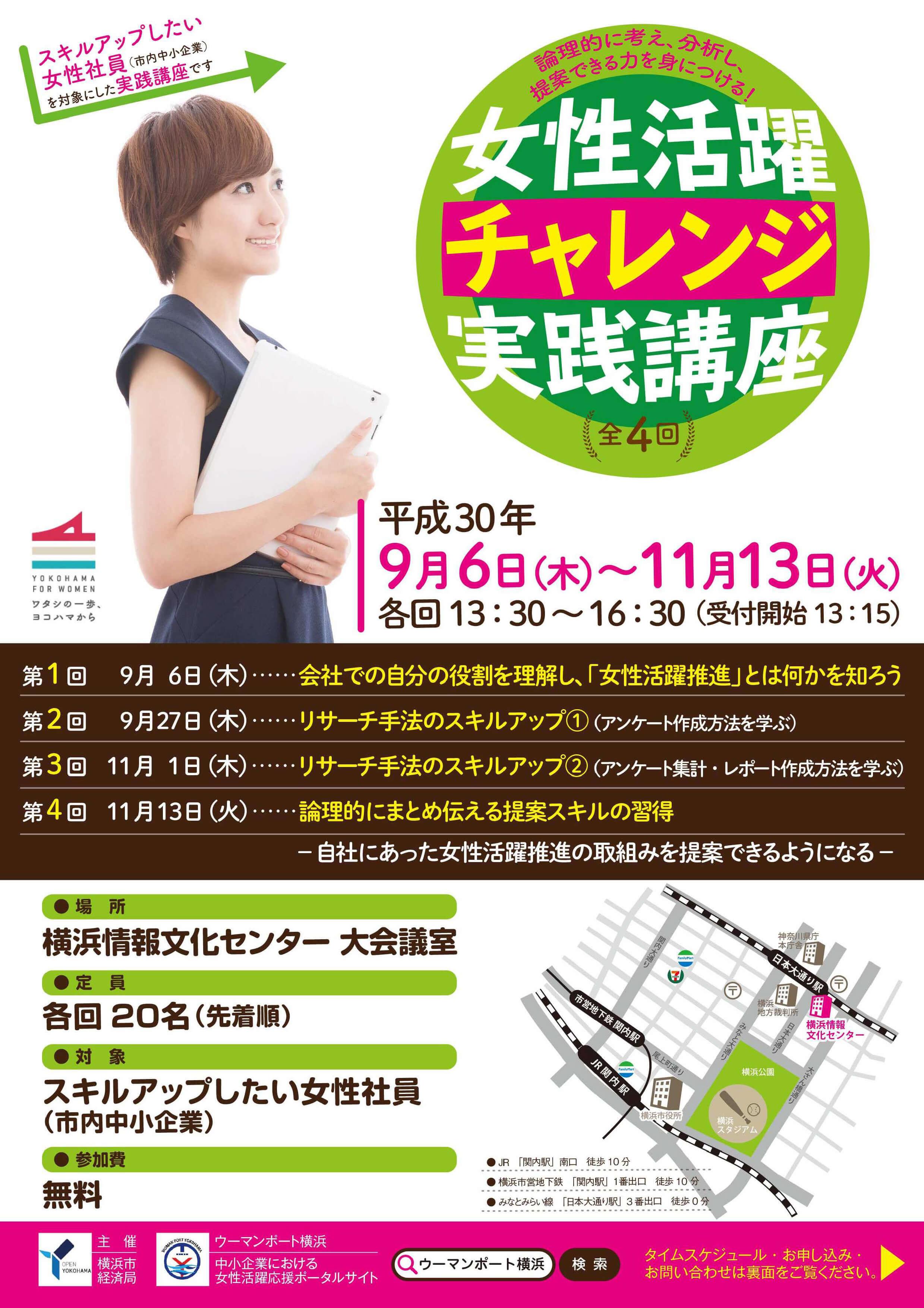 ウーマンポート横浜2018 女性活躍チャレンジ実践講座