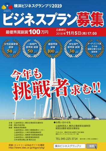 横浜ビジネスグランプリ2019