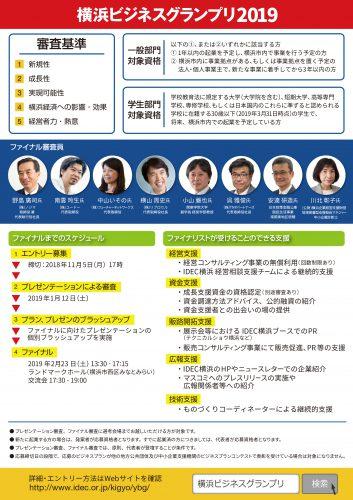 横浜ビジネスグランプリ2019_2