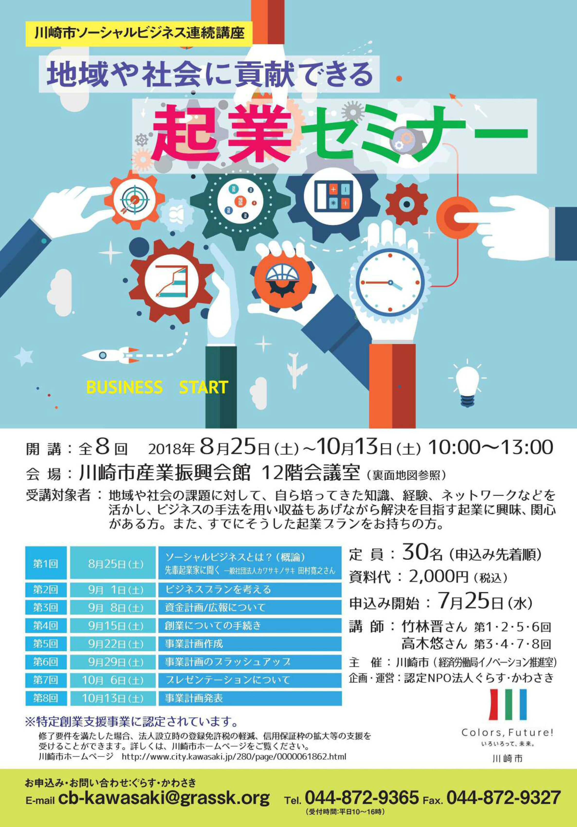 川崎市ソーシャルビジネス連続講座「地域や社会に貢献できる起業セミナー」1