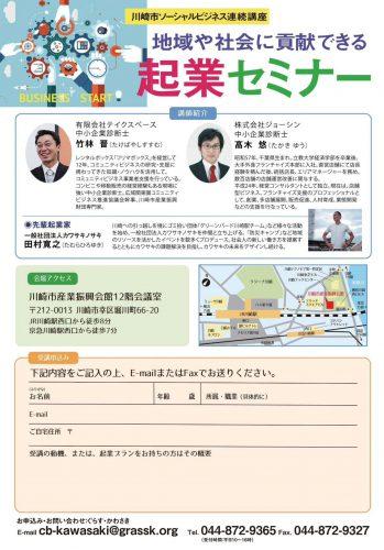 川崎市ソーシャルビジネス連続講座「地域や社会に貢献できる起業セミナー」2