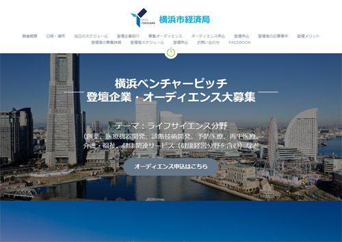 「第9回-横浜ベンチャーピッチ」--オーディエンス参加者を募集