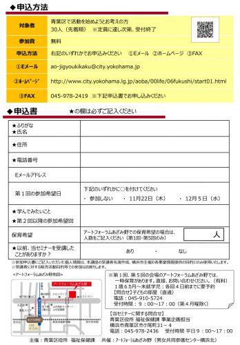 平成30年度あおばdeスタートセミナー 申込受付開始!2