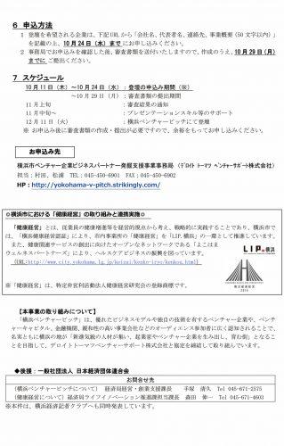 「第9回 横浜ベンチャーピッチ」プレゼンテーションに参加する企業を募集!!【10/24締切】2