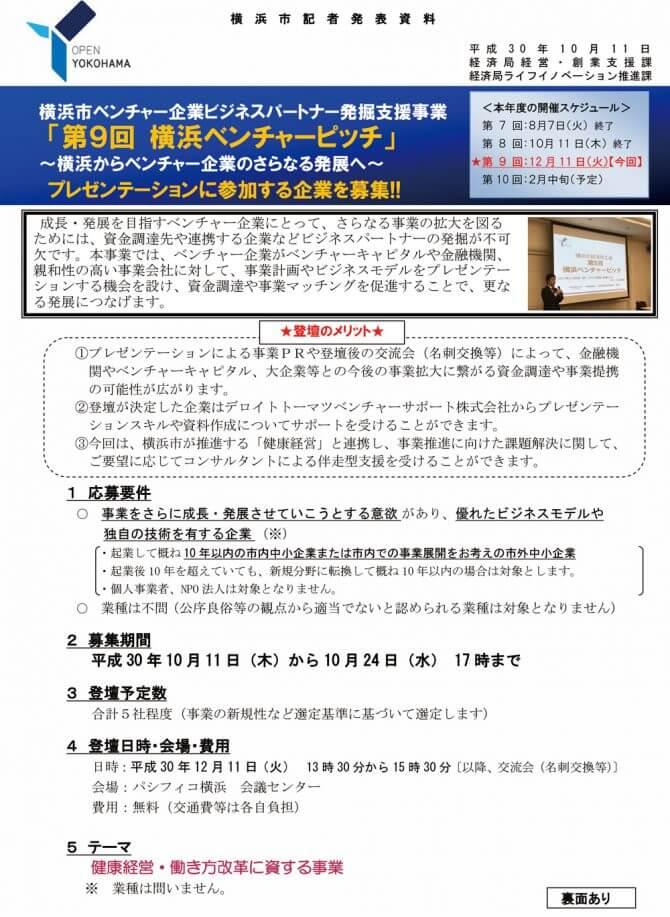 「第9回 横浜ベンチャーピッチ」プレゼンテーションに参加する企業を募集!!【10/24締切】