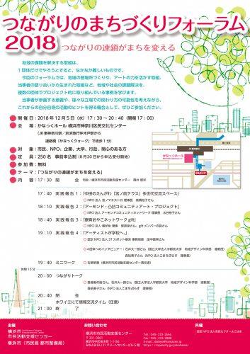 [12月5日(水)]つながりのまちづくりフォーラム2018の開催について01