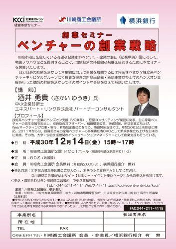 【横浜銀行共催】創業セミナー ベンチャーの創業戦略