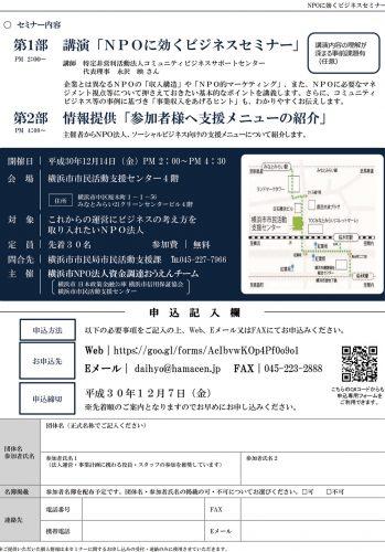 NPOに効くビジネスセミナー02