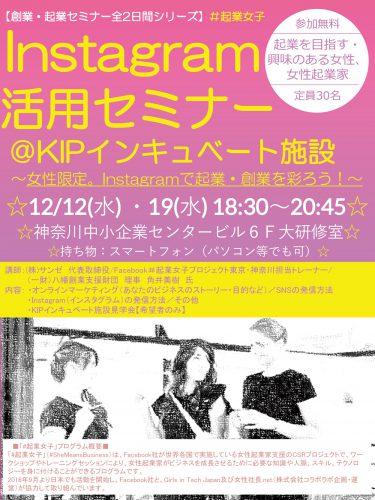 【創業・起業セミナー】#起業女子 インスタグラム活用セミナー01